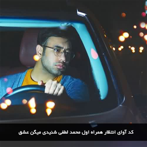 آوای انتظار همراه اول محمد لطفی شنیدی میگن عشق