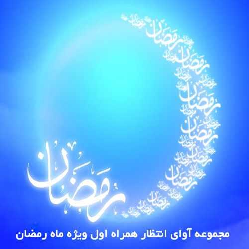 آوای انتظار همراه اول ماه رمضان
