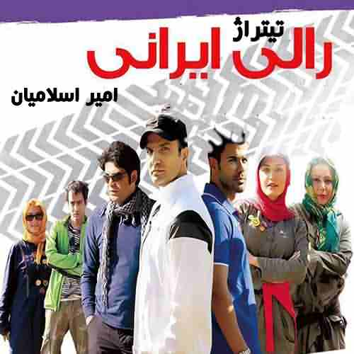 دانلود آهنگ تیتراژ سریال رالی ایرانی امیر اسلامیان