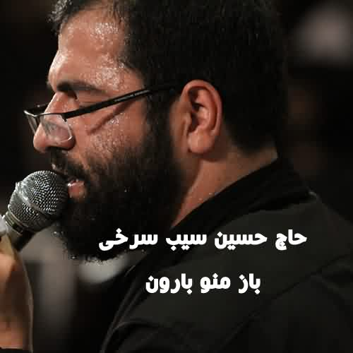 دانلود مداحی باز منو بارون چشام حسین از حسین سیب سرخی