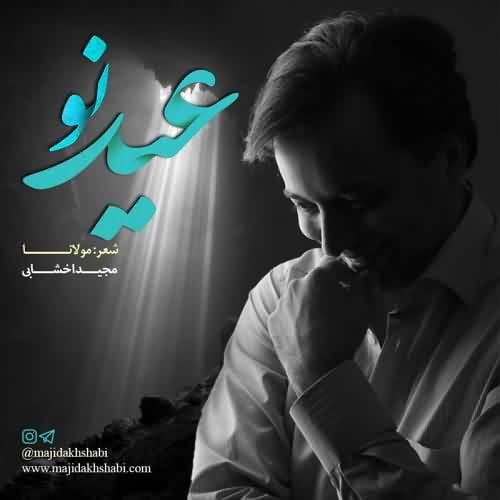 دانلود آهنگ جدید مجید اخشابی به نام عید نو