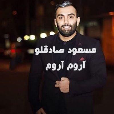دانلود آهنگ مسعود صادقلو به نام آروم آروم