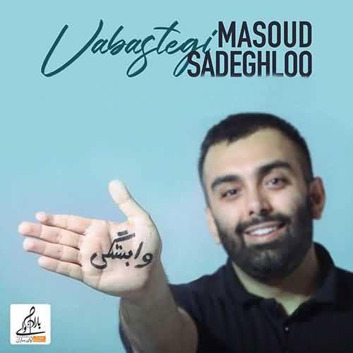 دانلود آهنگ مسعود صادقلو به نام تو وابستگی