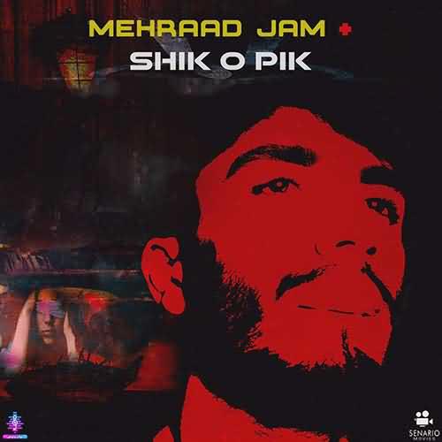 مهراد جم شیک و پیک