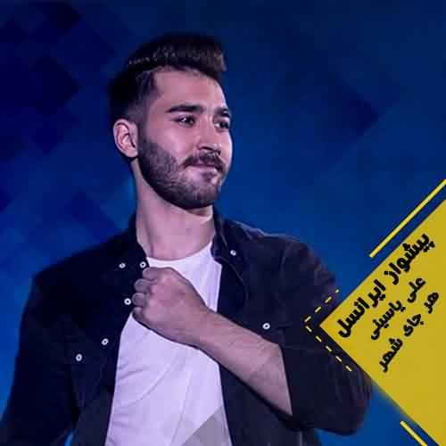 کد آهنگ پیشواز ایرانسل علی یاسینی هر جای شهر