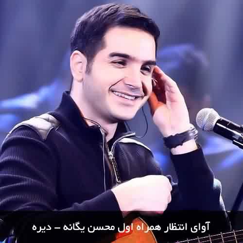 آوای انتظار همراه اول دیره از محسن یگانه