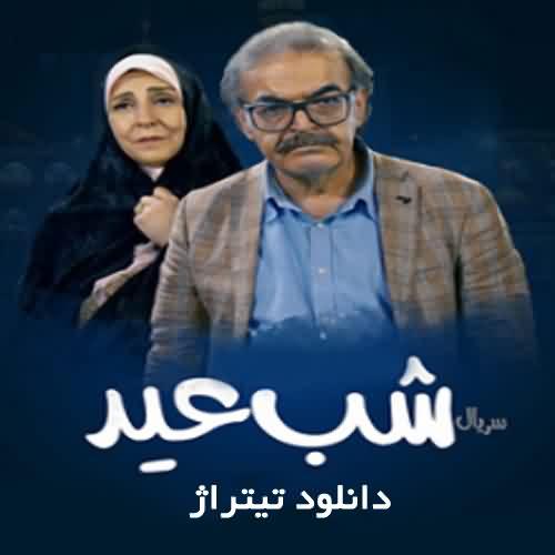 دانلود آهنگ تیتراژ سریال شب عید از سعید اسماعیل زاده