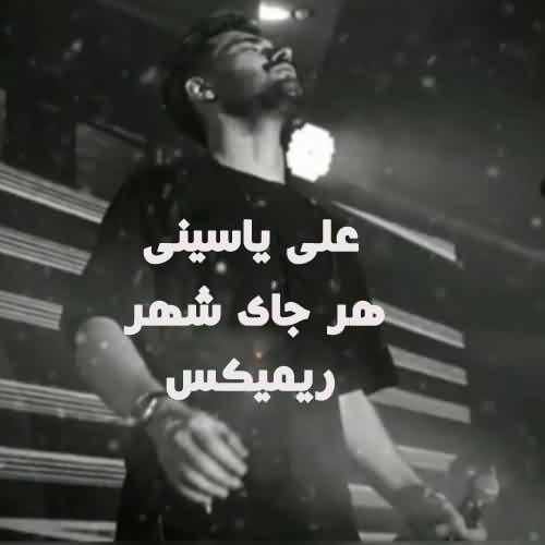 دانلود ریمیکس هر جای شهر از علی یاسینی