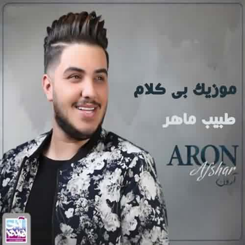 دانلود آهنگ بی کلام طبیب ماهر آرون افشار