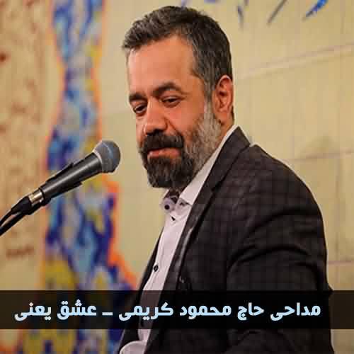 دانلود مداحی حاج محمود کریمی عشق یعنی