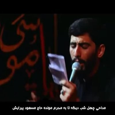 دانلود مداحی چهل شب دیگه تا به محرم مونده از مسعود پیرایش