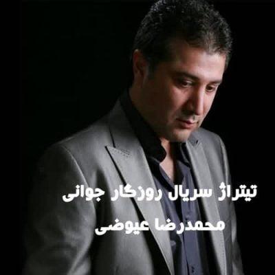 دانلود آهنگ تیتراژ سریال روزگار جوانی محمدرضا عیوضی