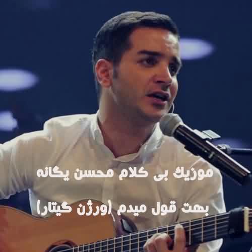 دانلود آهنگ بی کلام محسن یگانه بهت قول میدم