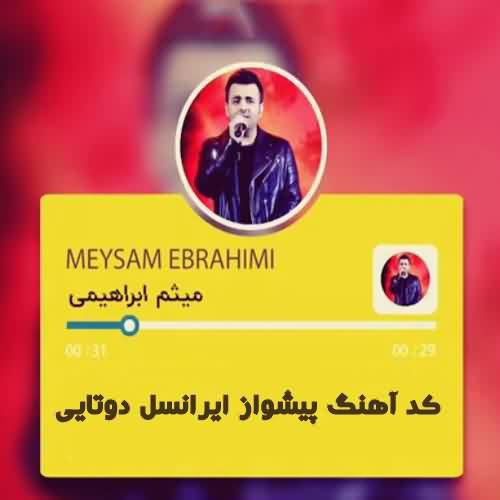 کد آهنگ پیشواز ایرانسل دوتایی میثم ابراهیمی