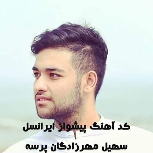 کد آهنگ پیشواز ایرانسل سهیل مهرزادگان پرسه