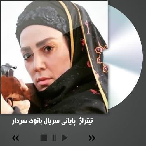 دانلود آهنگ پایانی سریال بانوی سردار از کوروش اسدپور