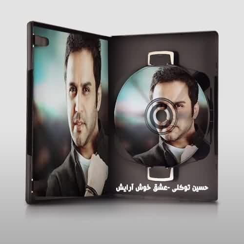Hosein Tavakoli Eshghe Khosh Arayesh - دانلود آهنگ حسین توکلی عشق خوش آرایش