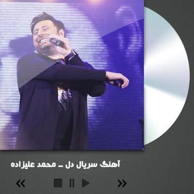 دانلود آهنگ تیتراژ سریال دل از محمد علیزاده