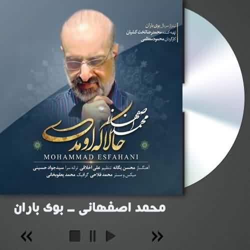 دانلود آهنگ تیتراژ سریال بوی باران محمد اصفهانی