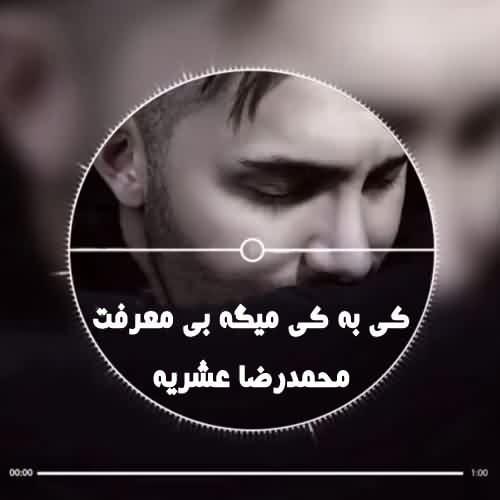 دانلود آهنگ خراب شدن آرزوهام (گیتار) محمدرضا عشریه