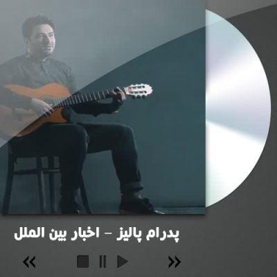 Pedram Paliz Akhbare Binolmelal - دانلود آهنگ پدرام پالیز اخبار بین الملل