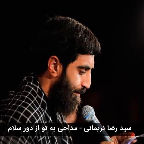 دانلود مداحی سید رضا نریمانی به تو از دور سلام