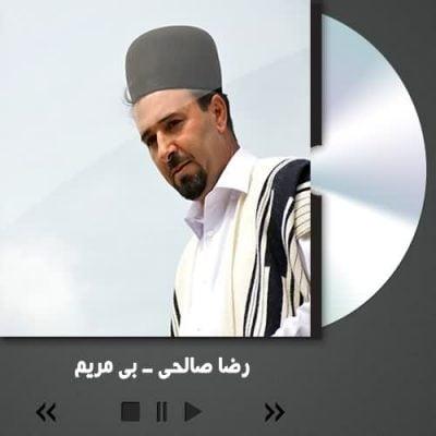 دانلود آهنگ ابتدایی سریال بانوی سردار رضا صالحی بی مریم