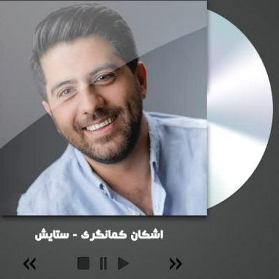 دانلود آهنگ تیتراژ ابتدایی سریال ستایش 3 از اشکان کمانگری