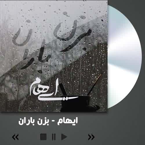 آهنگ ایهام بزن باران
