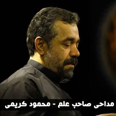 دانلود مداحی محمود کریمی با اینکه غم داشتیم صاحب علم داشتیم