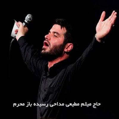 دانلود مداحی حاج میثم مطیعی رسیده باز محرم