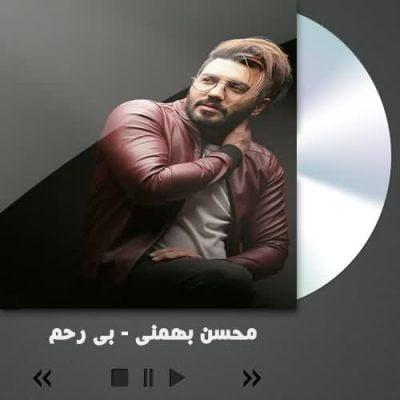 دانلود آهنگ محسن بهمنی بی رحم