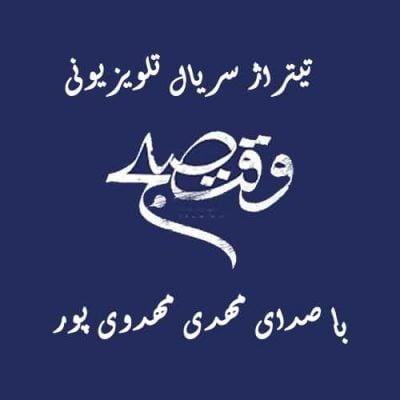 دانلود آهنگ تیتراژ سریال وقت صبح از علی مهدوی پور
