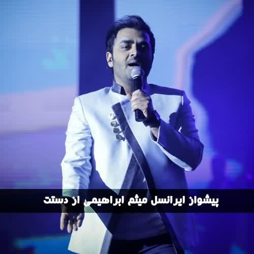 کد آهنگ پیشواز ایرانسل میثم ابراهیمی از دستت