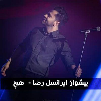 کد آهنگ پیشواز ایرانسل هیچ رضا بهرام