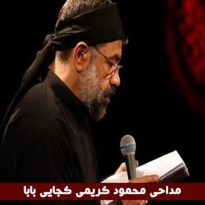 مداحی محمود کریمی کجایی بابا