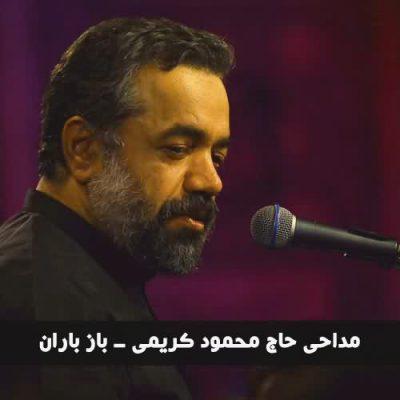 مداحی محمود کریمی باز باران