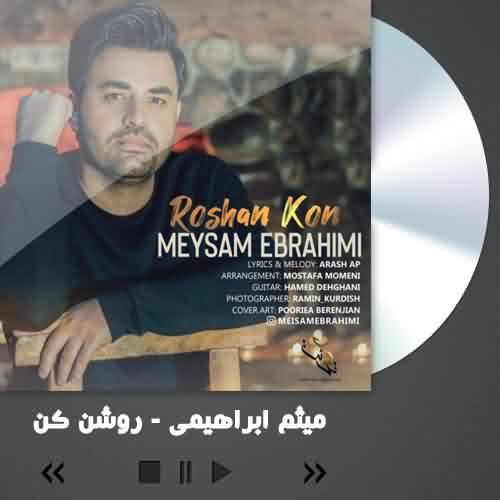 دانلود آهنگ میثم ابراهیمی روشن کن