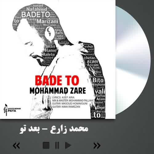 آهنگ محمد زارع بعد تو