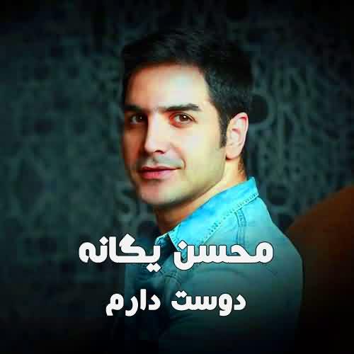 دانلود آهنگ محسن یگانه دوست دارم