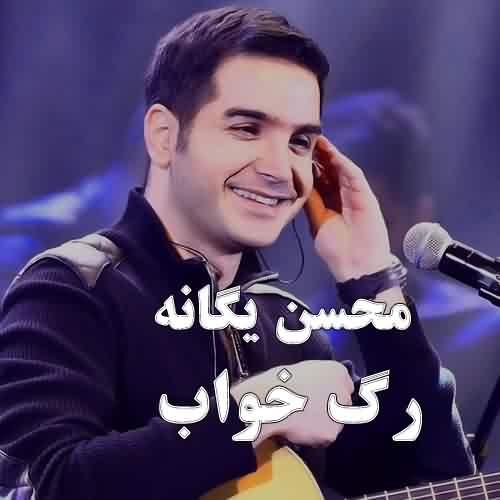 دانلود آهنگ رگ خواب محسن یگانه