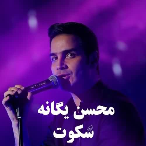 دانلود آهنگ محسن یگانه سکوت
