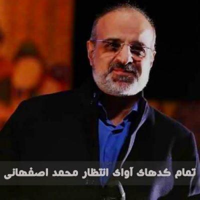 آوای انتظار همراه اول محمد اصفهانی