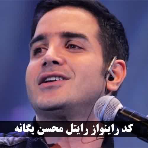 کد راینواز رایتل محسن یگانه