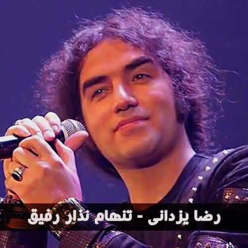 دانلود آهنگ تنهام نذار رفیق رضا یزدانی