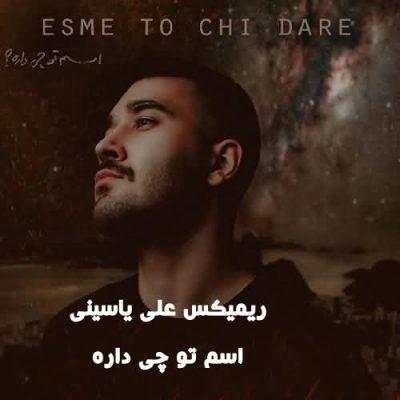 ریمیکس علی یاسینی اسم تو چی داره