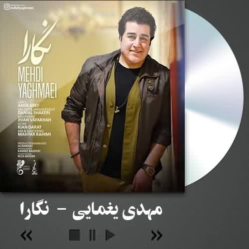 مهدی یغمایی نگارا