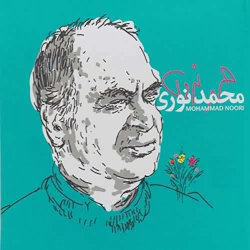 دانلود آهنگ محمد نوری عروسی