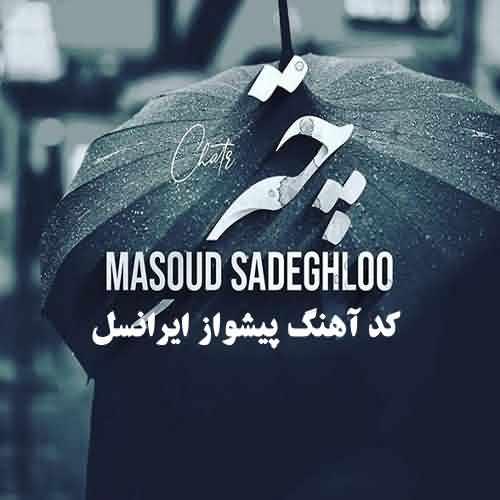 پیشواز ایرانسل چتر مسعود صادقلو