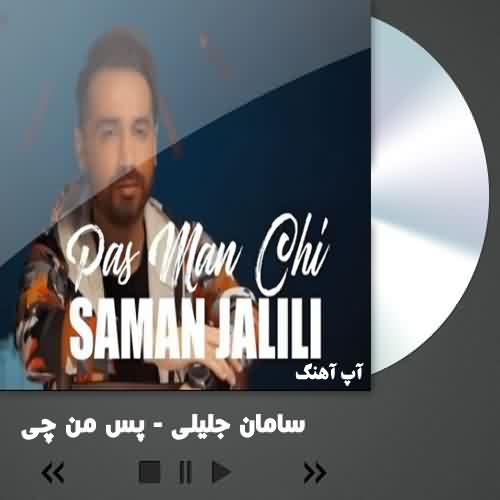 سامان جلیلی پس من چی